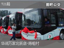 天津721路上行公交线路