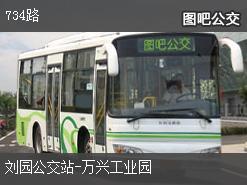天津734路上行公交线路