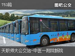 天津753路上行公交线路