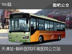 天津760路上行公交线路