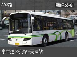 天津802路上行公交线路