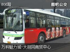 天津806路上行公交线路