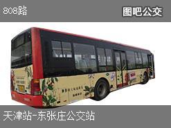 天津808路上行公交线路
