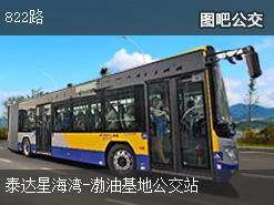 天津822路上行公交线路