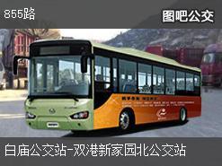 天津855路上行公交线路