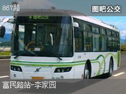天津867路上行公交线路