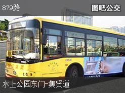 天津879路上行公交线路