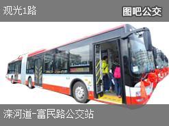 天津观光1路上行公交线路