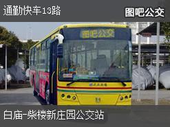 天津通勤快车13路上行公交线路