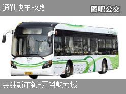 天津通勤快车52路上行公交线路