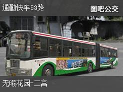 天津通勤快车53路上行公交线路