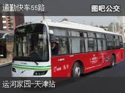 天津通勤快车55路上行公交线路