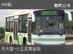 天津945路上行公交线路