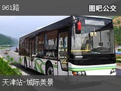 天津961路上行公交线路