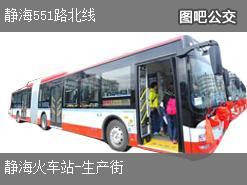 天津静海551路北线上行公交线路