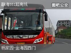 天津静海551路南线上行公交线路