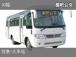 天水30路上行公交线路