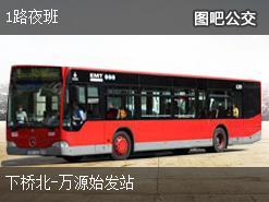 温州1路夜班上行公交线路