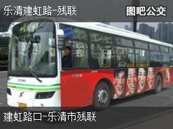 温州乐清建虹路-残联上行公交线路