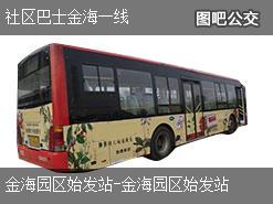温州社区巴士金海一线公交线路