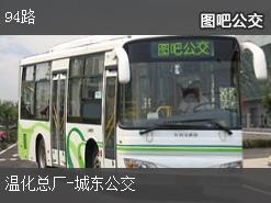 温州94路上行公交线路