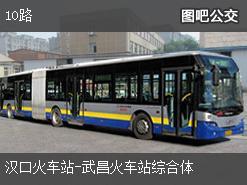 武汉10路上行公交线路