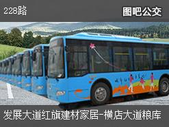 武汉228路上行公交线路