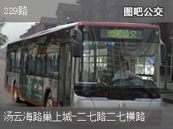 武汉229路上行公交线路