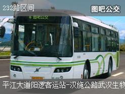 武汉232路区间上行公交线路