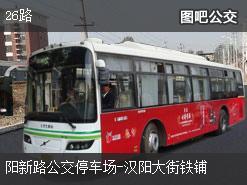 武汉26路上行公交线路