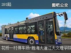 武汉293路上行公交线路