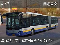 武汉323路上行公交线路