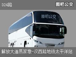 武汉324路上行公交线路
