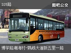 武汉325路上行公交线路