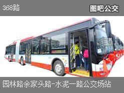 武汉368路上行公交线路