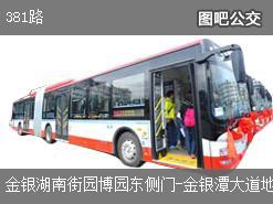 武汉381路上行公交线路