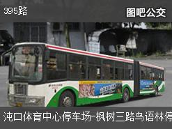 武汉395路上行公交线路