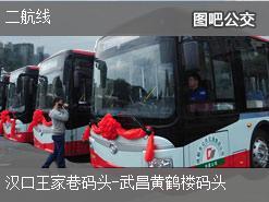武汉二航线上行公交线路