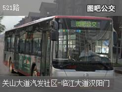 武汉521路上行公交线路