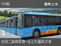 武汉523路上行公交线路