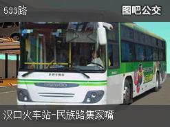 武汉533路上行公交线路