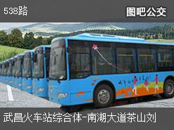 武汉538路上行公交线路