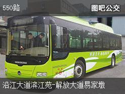 武汉550路上行公交线路