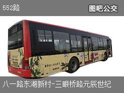 武汉552路下行公交线路