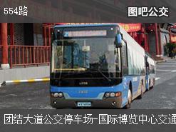 武汉554路上行公交线路