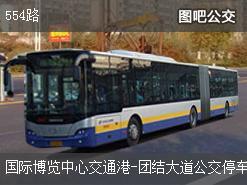 武汉554路下行公交线路