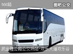 武汉566路上行公交线路