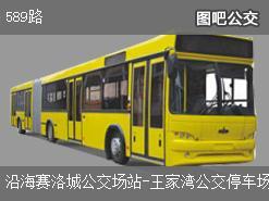 武汉589路上行公交线路