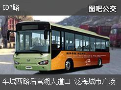 武汉597路上行公交线路