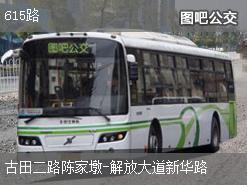 武汉615路上行公交线路